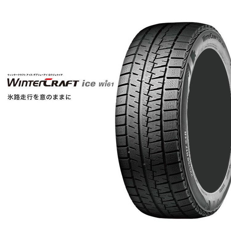 スタッドレスタイヤ クムホ 16インチ 1本 205/65R16 95R ウインタークラフトアイスwi61 スタットレスタイヤ KUMHO WinterCRAFT ice wi61