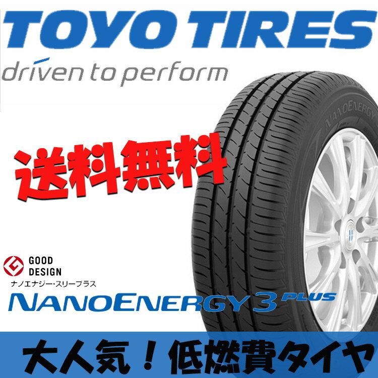 送料無料 TOYO トーヨー ナノエナジ-3+ 国産 低燃費 エコタイヤ 1本 195/45R16 195/45-16 コンパクト ロードスターパッソ キューブ マーチ