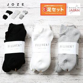 【3足セット】◆日本産無地3Pソックス◆靴下 メンズ くつ下 くつした おしゃれ 柄物 スニーカー メンズファッション プレゼント ギフト 男性 彼氏 父 誕生日 JOZE ジョゼ