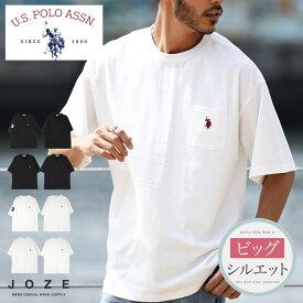 ◆U.S. POLO ASSN.(ユーエスポロアッスン) ブランド別注 刺繍Tシャツ◆白tシャツ ブランド オーバーサイズ Tシャツ 無地 メンズ おしゃれ ティーシャツ 半袖 カットソー メンズファッション 服 夏 夏服 綿100% ビッグシルエット ビッグTシャツ