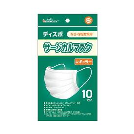 【在庫あり・あす楽】日進医療器 リーダーディスポサージカルマスク 10枚