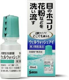 【あす楽対応】参天製薬 ウェルウォッシュアイ 10ml 点眼型洗眼薬【第3類医薬品】