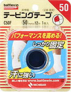 バトルウィン テーピングテープ非伸縮タイプ C50F(足首・膝用)