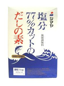 シマヤ 塩分77%カットのだしの素 1kg(500g×2)