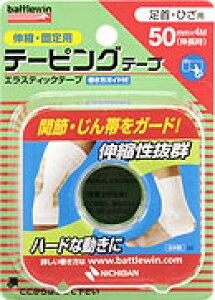 バトルウィン テーピングテープ 伸縮タイプ E50F(足首・膝用)
