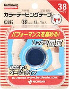 バトルウィン カラーテーピングテープ非伸縮タイプ C38FB(足首・膝用)