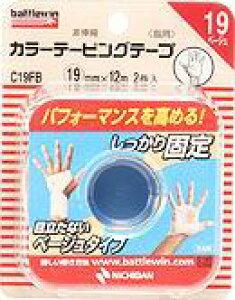 バトルウィン カラーテーピングテープ非伸縮タイプ C19FB(指・手首用)