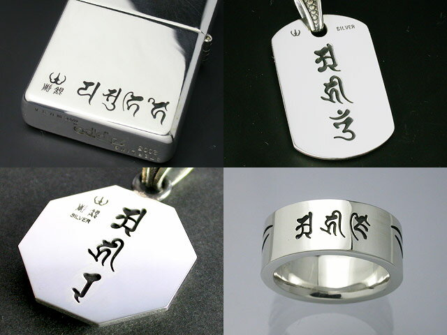 Option-梵字名入れ(シルバー製品用)