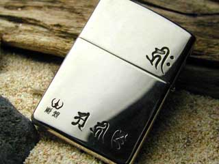 Option-梵字名入れ+守護梵字彫刻(純銀ジッポ用)