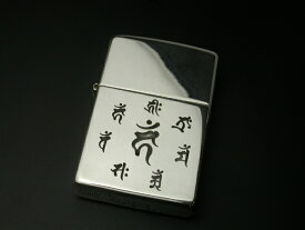 守護七梵字純銀ZIPPO