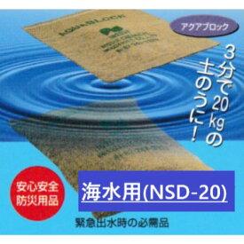 ユニテック 土や砂利が不要な土のう アクアブロック 海水用 NSD-20(再利用不可) 1箱10枚入り