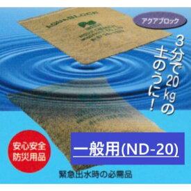 ユニテック 土や砂利が不要な土のう アクアブロック 一般用 ND-20(再利用可) 1箱20枚入り