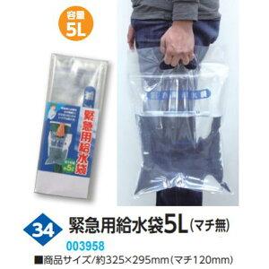 緊急用給水袋5L(マチ無) 品番003958