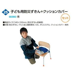 子ども用防災ずきん+クッションカバー【青】 品番003983