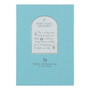 すくすく育児日記 日記帳 3年連用 水色 12191 ミドリ ケース付き 写真と一緒に思い出を残せます 育児ダイアリー