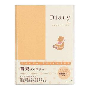 育児日記 日記帳 HF ダイアリー 26007 ミドリ 赤ちゃんの1歳までの成長記録をつけられる 育児ダイアリー