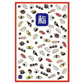 はがき箋 ポストカード 寿司のイラスト HGS-335(32) 10枚入(2柄) フロンティア