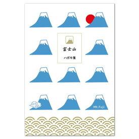 はがき箋 ポストカード 富士山 HGS-336(32) 10枚入(2柄) フロンティア
