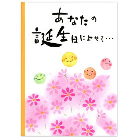 楽天市場イラスト 手書き 誕生日カードの通販