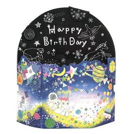 バースデーカード ライト付きミュージックカード コスモ 宇宙 B138-23 学研ステイフル アクリル板が光るメロディー誕生日カード Birthday Card グリーティングカード お誕生お祝い 立体カード