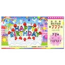 バースデーカード スマイルジャンボ宝くじ B20-406 二つ折りカード 学研ステイフル ユーモア誕生日カード Birthday Ca…