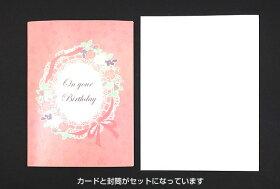 バースデーカード/ポップアップカードケーキB42-003学研ステイフル