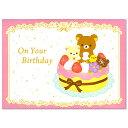 バースデーミュージックカード リラックマ ケーキ B58-585 お誕生日お祝い 二つ折りグリーティングカード 学研ステイフル