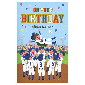 バースデーカードミュージックポップアップカード 野球 B88-168 学研ステイフル 野球ボールが飛び出す 二つ折り 立体カード Birthday Card お誕生お祝い