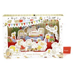 バースデーカード スヌーピー ガーランドと音符 EAO-784-805 ホールマーク 誕生日カード グリーティングカード ポップアップカード 立体カード Birthday Card メール便可