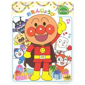 バースデーカード オルゴールカード アンパンマン パーティー EAO-715-021 ホールマーク メロディーと声が流れる誕生日カード Birthday Card グリーティングカード お誕生お祝い 立体カード メール便可