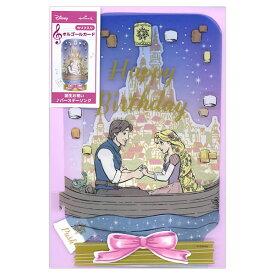 バースデーカード メロディカード ディズニー ラプンツェルボイスランタン EAO-763-701 立体カード ホールマーク セリフ入 オルゴール Birthday Card お誕生お祝い