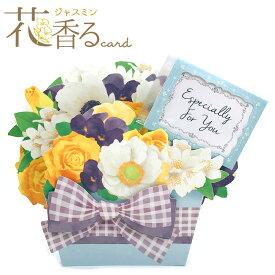 多目的カード 花香るカード ジャスミン EAR-754-563 ホールマーク 花の香り付ミニカード じゃすみん グリーティングカード 立体カード 多用途 母の日にもおす