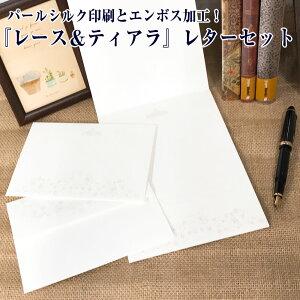 レターセット A5 レース&ティアラ EEP-745-271/EEE-745-301 (10) ホールマーク 便箋10枚・封筒4枚 手紙 てがみ レターパット メール便可