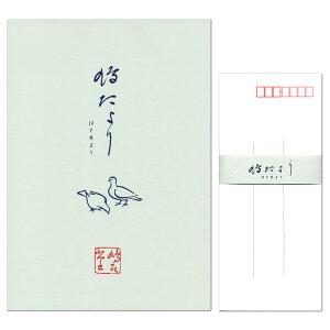 レターセット 鳩居堂 鳩たより 縦罫 表紙:緑 便箋30枚と封筒10枚セット 19-109・29-109大人 オシャレ シンプル