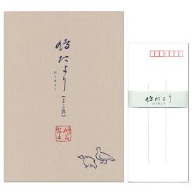 レターセット 鳩居堂 鳩たより 横罫 表紙:茶 便箋30枚と封筒10枚セット 19-110・29-109大人 オシャレ シンプル