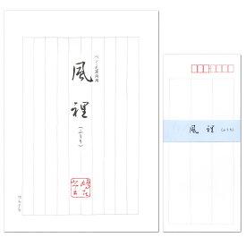 レターセット 鳩居堂 風裡(ふうり) ペン・毛筆両用 便箋25枚と封筒10枚セット大人 オシャレ シンプル