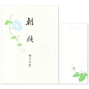 レターセット 鳩居堂 シルク刷り 朝顔(あさがお) 便箋12枚(2柄)と封筒5枚セット大人 オシャレ シンプル