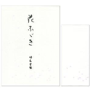 レターセット 鳩居堂 シルク刷り 花ふぶき(桜) 便箋12枚(1柄)と封筒5枚セット大人 オシャレ シンプル