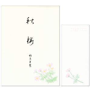 レターセット 鳩居堂 シルク刷り 秋桜(コスモス) 便箋12枚(1柄)と封筒5枚セット大人 オシャレ シンプル