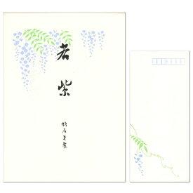 レターセット 鳩居堂 シルク刷り 若紫(藤) 便箋12枚(2柄)と封筒5枚セット大人 オシャレ シンプル
