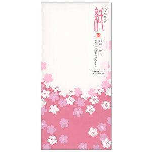 封筒 春柄 多目的 シルク 桜小紋柄 85454 (14) 「紙」シリーズ 5枚 ミドリ大人 オシャレ シンプル