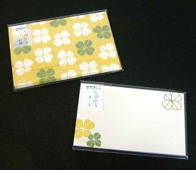 封筒とカードのセット 名刺サイズ てのひら よつば柄 (A-4)(85638006-85637006) 四葉 クローバー midori ミドリ