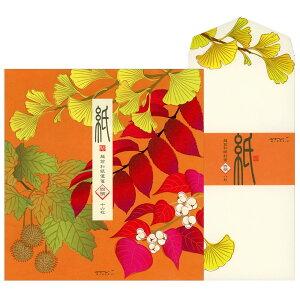 レターセット 秋柄 秋色の葉柄 4柄 87045/87046 (14) 便箋16枚(4柄)・封筒8枚(4柄) いちょう・さくら・すずかけ・なんきんはぜ 「紙」シリーズ 越前和紙 ミドリ
