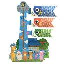 春カード/端午の節句立体メロディカード こいのぼりと動物たち 立てて飾れます S2506 サンリオ