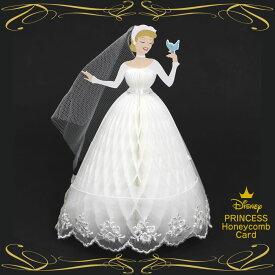 Disney ディズニー プリンセス ハニカム多目的カード シンデレラ HC-115567 レース・ベール付き おしゃれ かわいい グリーティングカード 多用途 誕生日祝い APJ