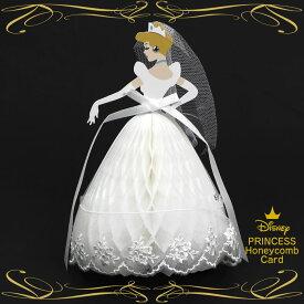 Disney ディズニー プリンセス ハニカム多目的カード シンデレラ HC-50536 レース・ベール付き おしゃれ かわいい グリーティングカード 多用途 誕生日祝い APJ