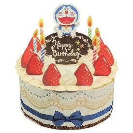 バースデーカード ドラえもんケーキ P1903 サンリオ ドラえもんが乗った大きなケーキが飛び出す誕生日カード Birthday Card グリーティングカード お誕生お祝い 立体カード ポップアップカード メール便可