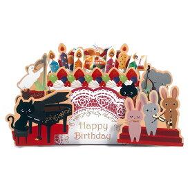 バースデーカード ライト付ミュージック立体カード 楽隊 B120-24 不思議ロウソクの灯が消える 学研ステイフル 動物たちとケーキが飛び出す お誕生日カード Birthd