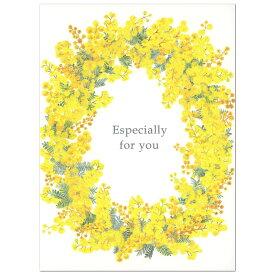 多目的カード バースデーカード ミモザ For You G220-61 CHIKYU GREETINGS ラメ加工を使った二つ折りカード Birthday Card グリーティングカード お誕生お祝い メール便可 (ZR)