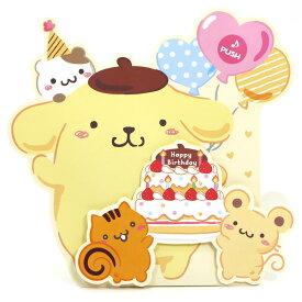 バースデーカード メロディーカード ポムポムプリンバースデーケーキ P487 サンリオ お誕生日カード 立体カード Birthday Card グリーティングカード お誕生お祝い メール便可